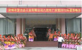 深圳市富力达工业有限公司